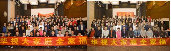 华视电子隆重举行2016年年会暨总结表彰大会