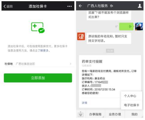 广西药店买药率先实现微信医保支付