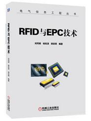 RFID与EPC技术