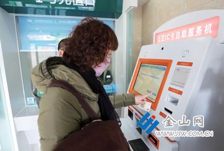 镇江市首台公交IC卡自助机和手机充值系统上线