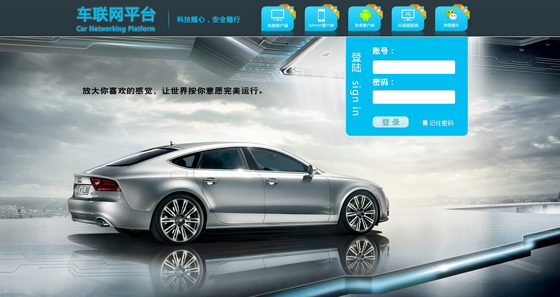 仁微电子智慧车辆RFID管理系统