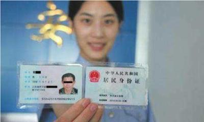 第三代身份证,据说是这样子的,听说过吗?先睹为快都有这些功能