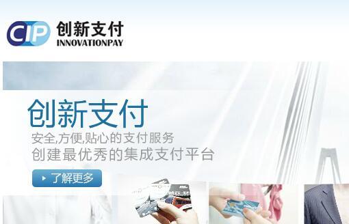支付平台要收购别人了!中国创新支付将收一家电商企业