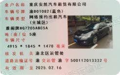 重庆渝北区发放首张网约车IC卡 规范互联网出租汽车营运