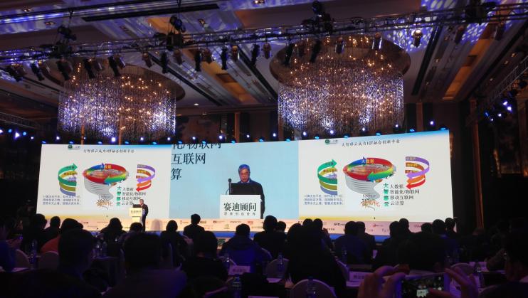 邬贺铨:区块链技术将确保物联网隐私和安全