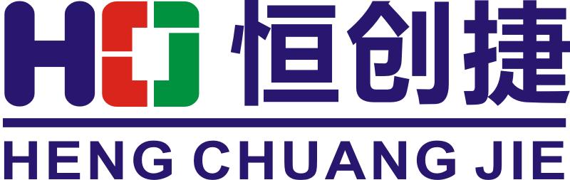 深圳市恒创捷科技有限公司