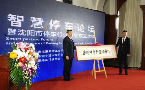 沈阳:停车泊位缺口达24万个 将统一实现一卡通
