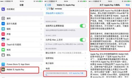 Apple Pay国内当公交卡用能逆袭?还真未必!