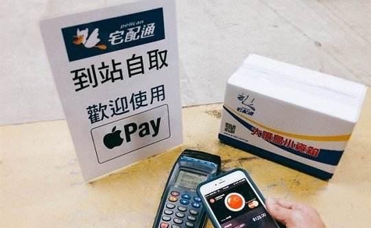 Apple Pay 台湾上线一个月 现单笔百万消费
