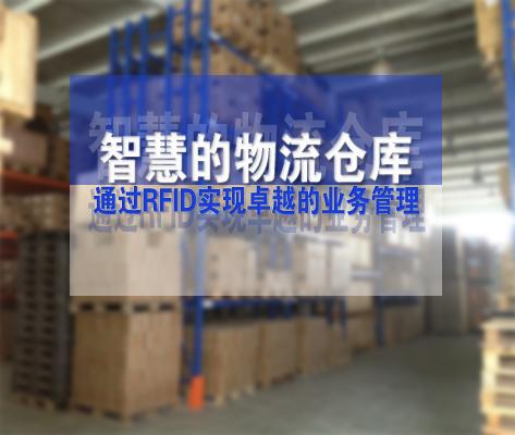 物流公司通过RFID仓库管理解决方案 实现卓越的业务管理