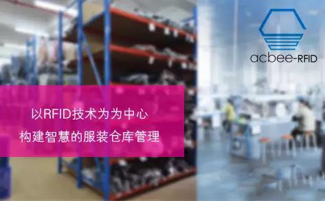 RFID提升服装贸易企业车间和仓库管理的精益化