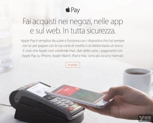 新市场! Apple Pay将登陆意大利