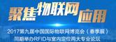 2017第九届中国国际物联网博览会(春季展)