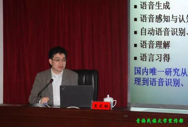 """天津大学李克秋教授、王龙标教授来青海民族大学""""天青讲坛""""作学术报告"""