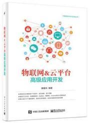 物联网&云平台高级应用开发