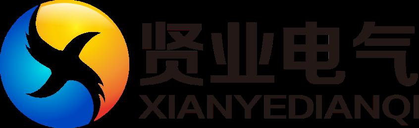上海贤业电气科技有限公司