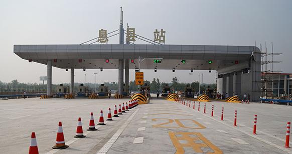 大广高速息县收费站完成改扩建投入运营 设置两条ETC通道