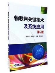 物联网关键技术及系统应用 第2版 紧跟物联网技术前沿