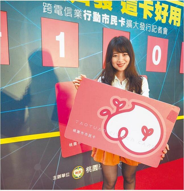 台湾桃园市民卡新功能 随时掌握Baby健康