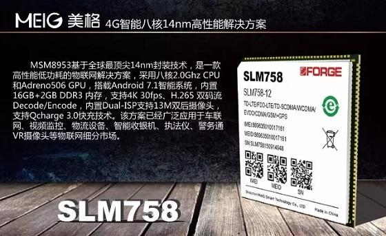 美格智能基于msm8953的模块在移动执法行业大展拳脚