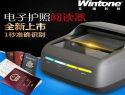 北京文通科技有限公司深圳分公司形象图