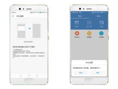 华为小米推交通卡换机移卡新功能,无卡出行更便捷