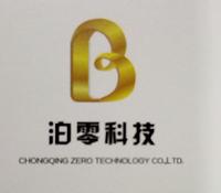重庆泊零科技有限责任公司