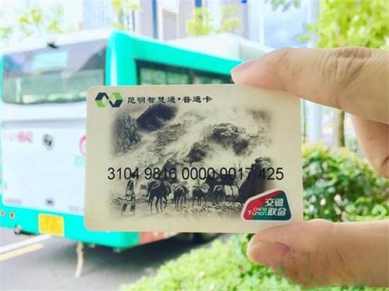 """云南昆明""""智慧通""""卡正式发售 24日起老公交卡可免费置换"""