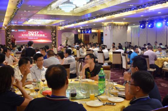 2017年度RFID世界深圳酒会顺利举办