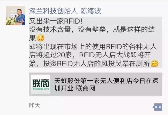 无人零售广泛使用的RFID,是否真的不靠谱?