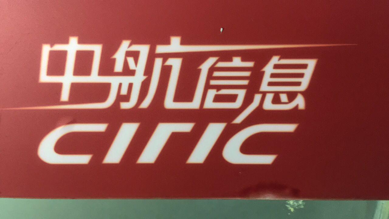 深圳中航信息科技产业有限公司上海分公司