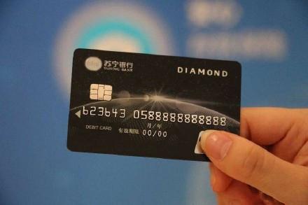苏宁推出银行卡:全球ATM取款免手续费