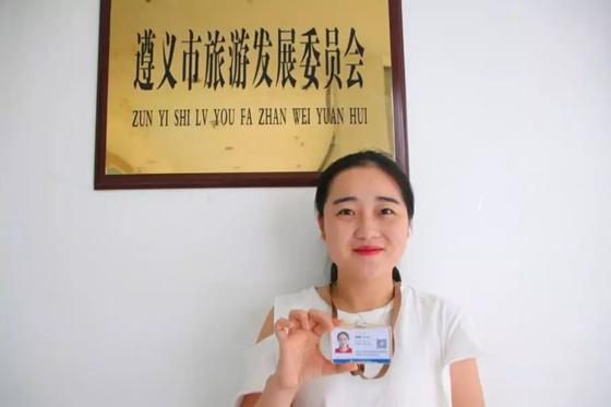 贵州省首张电子导游证在遵义市发放