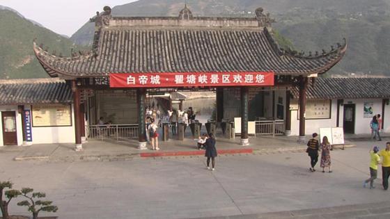"""重庆这四县居民可以""""一卡通""""游览长江三峡旅游金三角景点"""