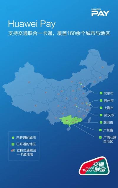 Huawei Pay新增广西一卡通 刷遍全国160城