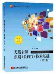 无线射频识别(RFID)技术基础(第2版)