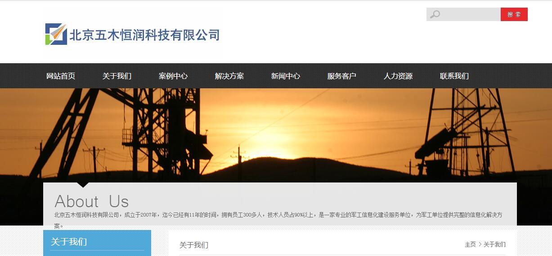 北京五木恒润科技有限公司