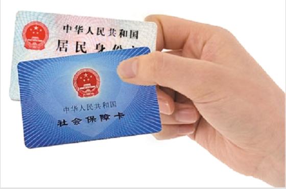 2017年底社保卡将实现一卡多用的政策