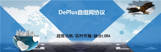 DePlus助力实现超微功耗的个域传感器网络