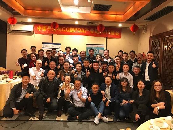 邀请函|2017中国手持机(PDA)产业链线下交流会