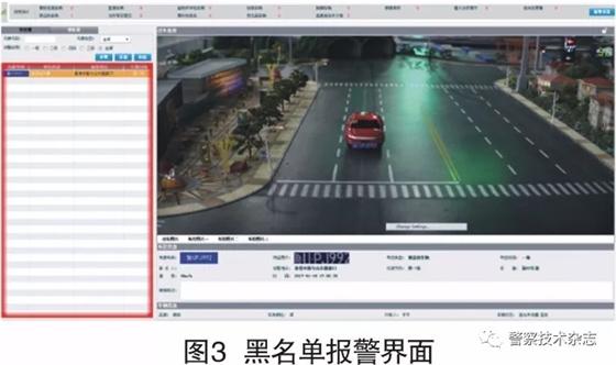 基于车辆身份识别、视频监控和信号控制联动的一体化稽查报警设计与应用