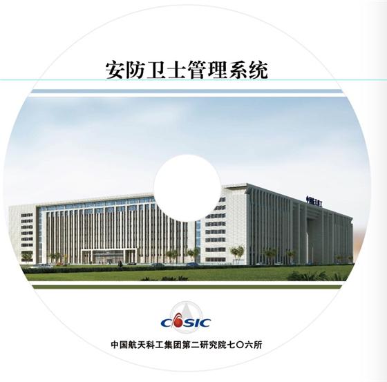 北京计算机技术及应用研究所重磅加盟第十届苏州物联网展