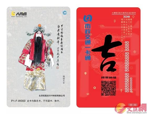 港企仿「八达通」在內地推出智能消费卡片