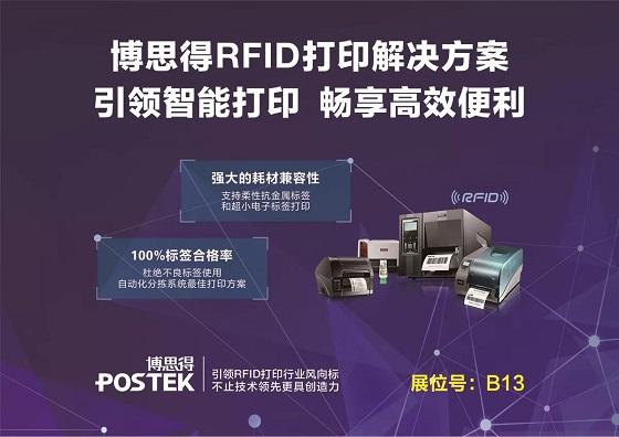 """博思得RFID打印机荣膺 """"2017物联之星-年度最有影响力创新产品奖"""""""