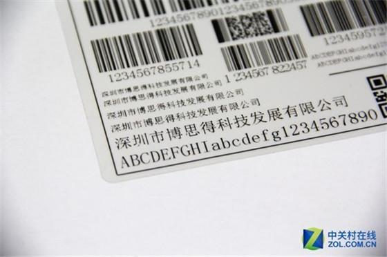 化繁为简 博思得E200条码标签机评测