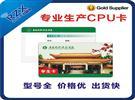 FM1216-119双界面CPU卡