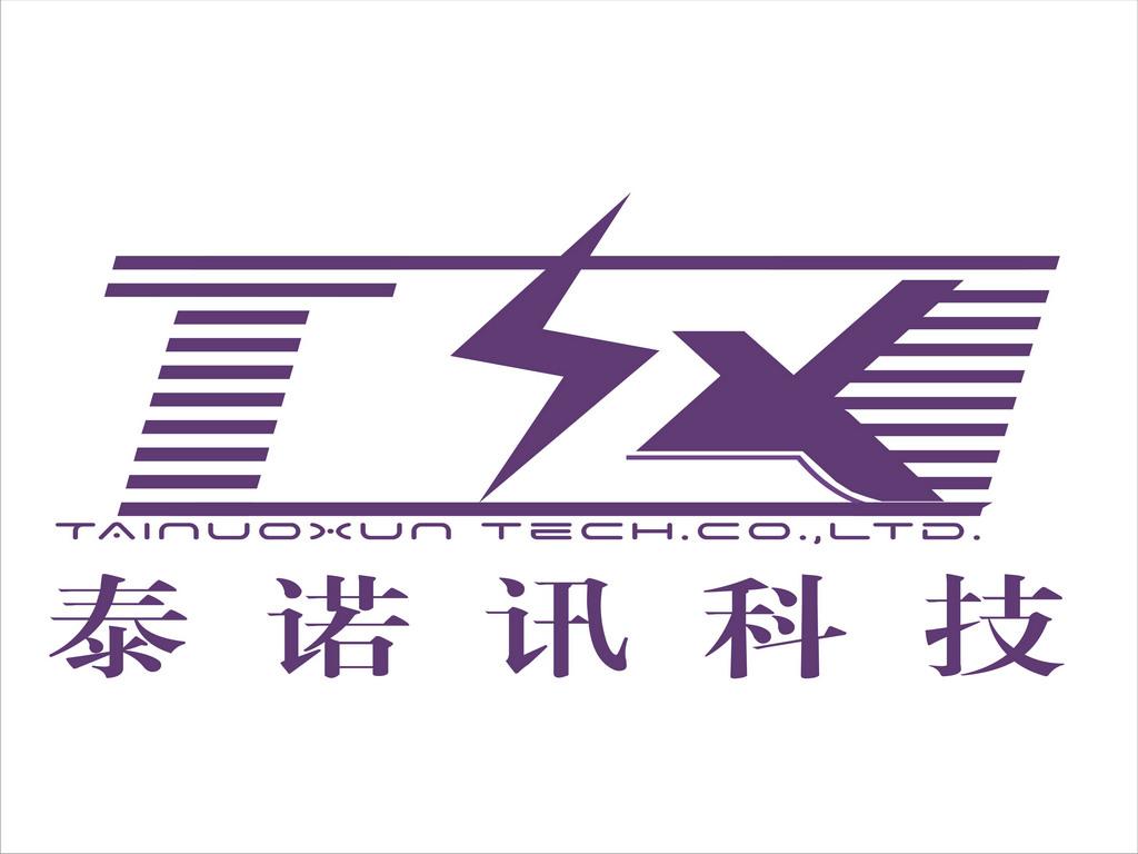 深圳市泰诺讯科技有限公司