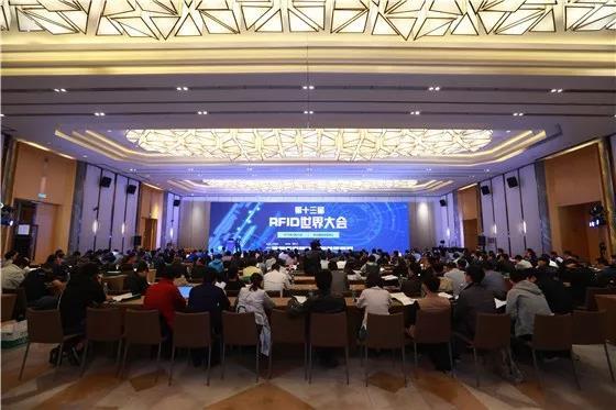 """新应用驱动技术发展,2018第十三届RFID世界大会暨""""物联之星""""评选颁奖典礼在苏州举办"""