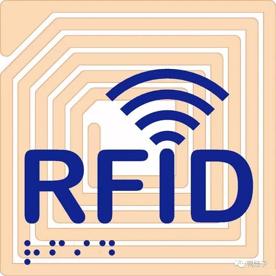 射频识别技术(RFID)