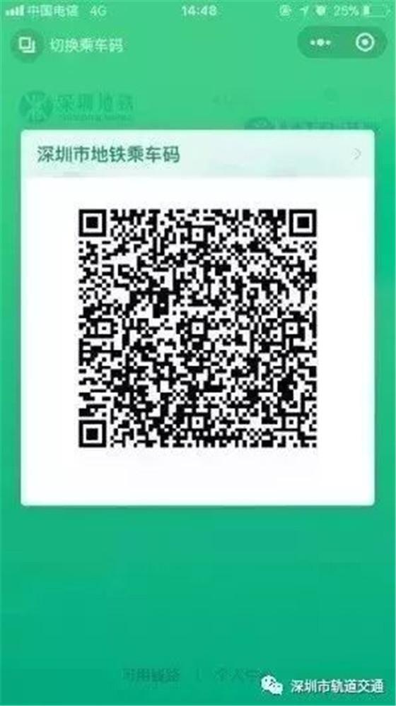 今起坐深圳地铁可手机扫码一秒过闸!你们还希望地铁能上线哪些功能?